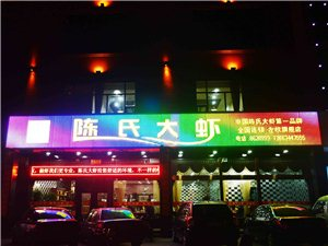 陈氏大虾左权旗舰店