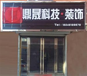 哈尔滨鼎晟科技·装饰澳门轮盘赌场店