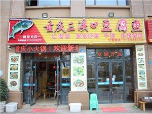 重庆三溪口豆腐鱼