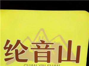 纶(guan)音山生态卤味坊