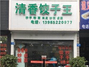 清香饺子王