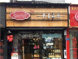 卡蒂贝尔嘉华店