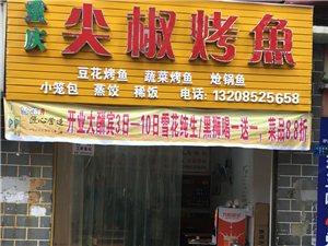 重庆尖辣烤鱼
