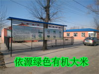 双阳杨家老武农民专业合作社