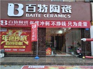 百特陶瓷湖口营销中心