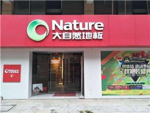 湖口大自然地板专卖店