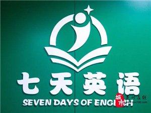 龙川7天英语单词培训