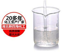 皮革纸张防水防粘剂/小分子量羟基硅油形象图