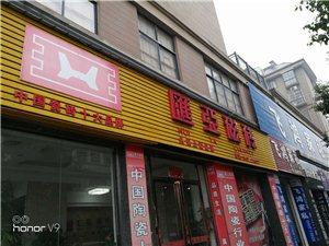 湖口汇亚瓷砖专卖店形象图