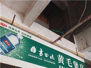 兰溪黄毛煲庄(火车站)