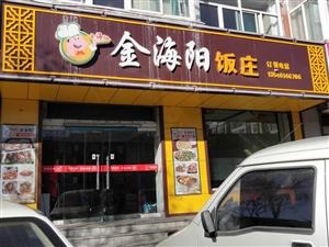 金海阳饭庄