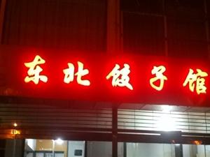 东北饺子馆形象图