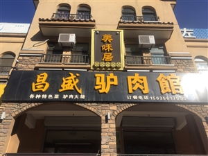 昌盛驴肉馆