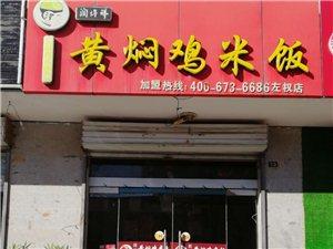 润仟祥黄焖鸡米饭形象图