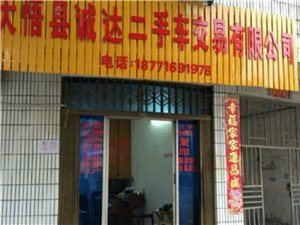 大悟县诚达二手车交易有限公司形象图