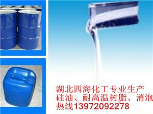 厂价供应防腐涂料专用有机硅树脂形象图