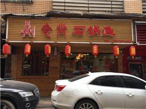 食尚石锅鱼形象图