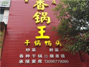 香锅王形象图