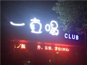 一直喝酒吧