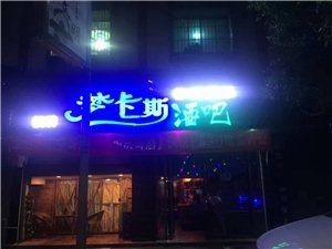 梦卡斯酒吧