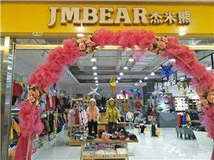 民乐县杰米熊儿童生活馆