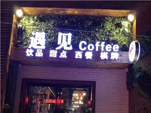 遇见咖啡厅