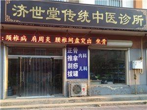 济世堂传统中医诊所形象图