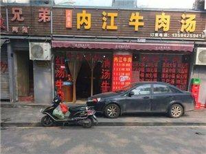 内江牛肉汤锅