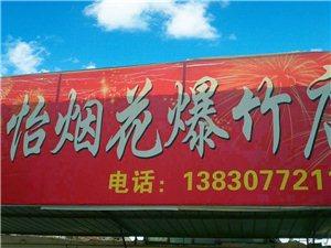兰怡烟花爆竹店