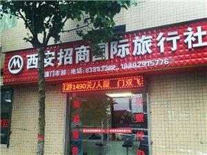 西安招商国际旅行社有限责任公司