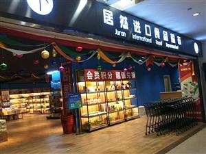 进口食品超市