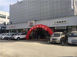 郎溪徽顺汽车销售服务有限公司