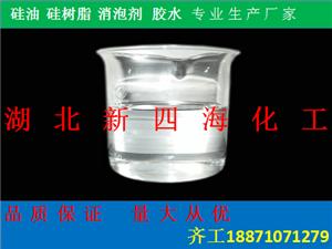 高沸硅油批发价格 消防干粉专用硅油