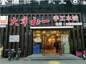 宝坻大年初一手工水饺