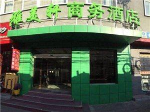 北京雅美轩酒店投资管理有限公司