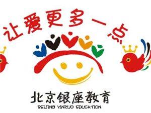 北京银座卓雅正合幼儿园