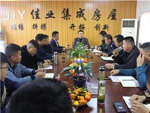 宁波佳业集成房屋科技发展有限公司