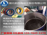 金手指胶带专用胶粘剂生产厂家