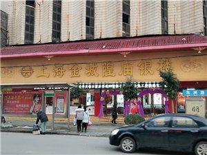 上海金城隍庙银楼望江专卖店