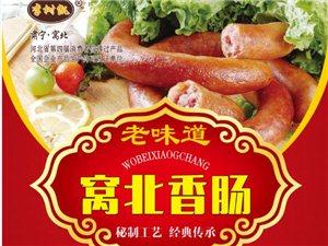 李树凯窝北传统香肠