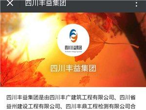四川省益洲建设工程有限公司