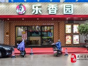 龙川乐香园