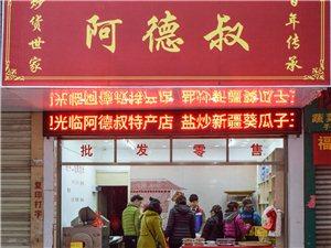 龙川阿德叔专卖店