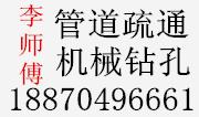 李师傅管道疏通机械钻孔电话:188704