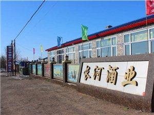 黑龙江省长河公司