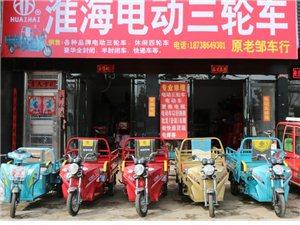 新县淮海电动三轮车专卖店