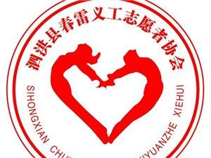 泗洪县春雷义工志愿者协会办公室