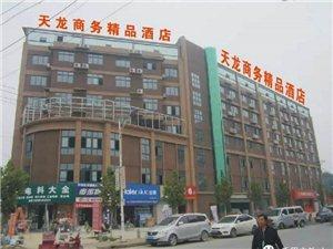 偃师天龙精品商务酒店