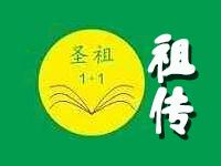 圣祖1+1中草药熬水洗头重庆总代理形象图