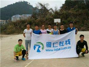 网友活动-篮球
